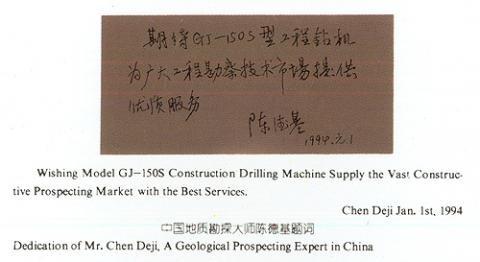 中国工程勘察泰斗陈德基大师题词