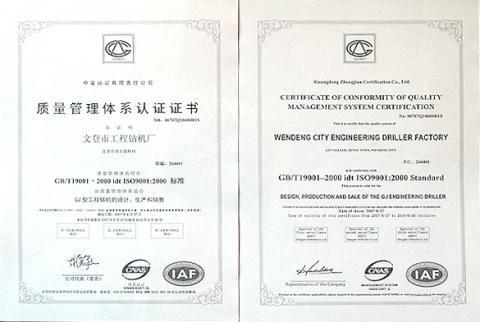 钻机认证证书(扫描未处理)