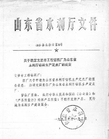 山东省水利厅文件